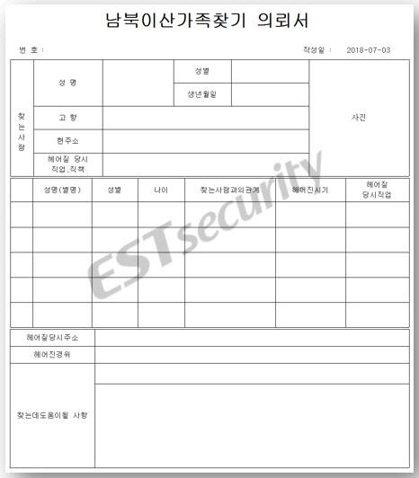 북한 추정 `금성121` 해킹 의혹...남북이산가족 전수조사 `사칭`